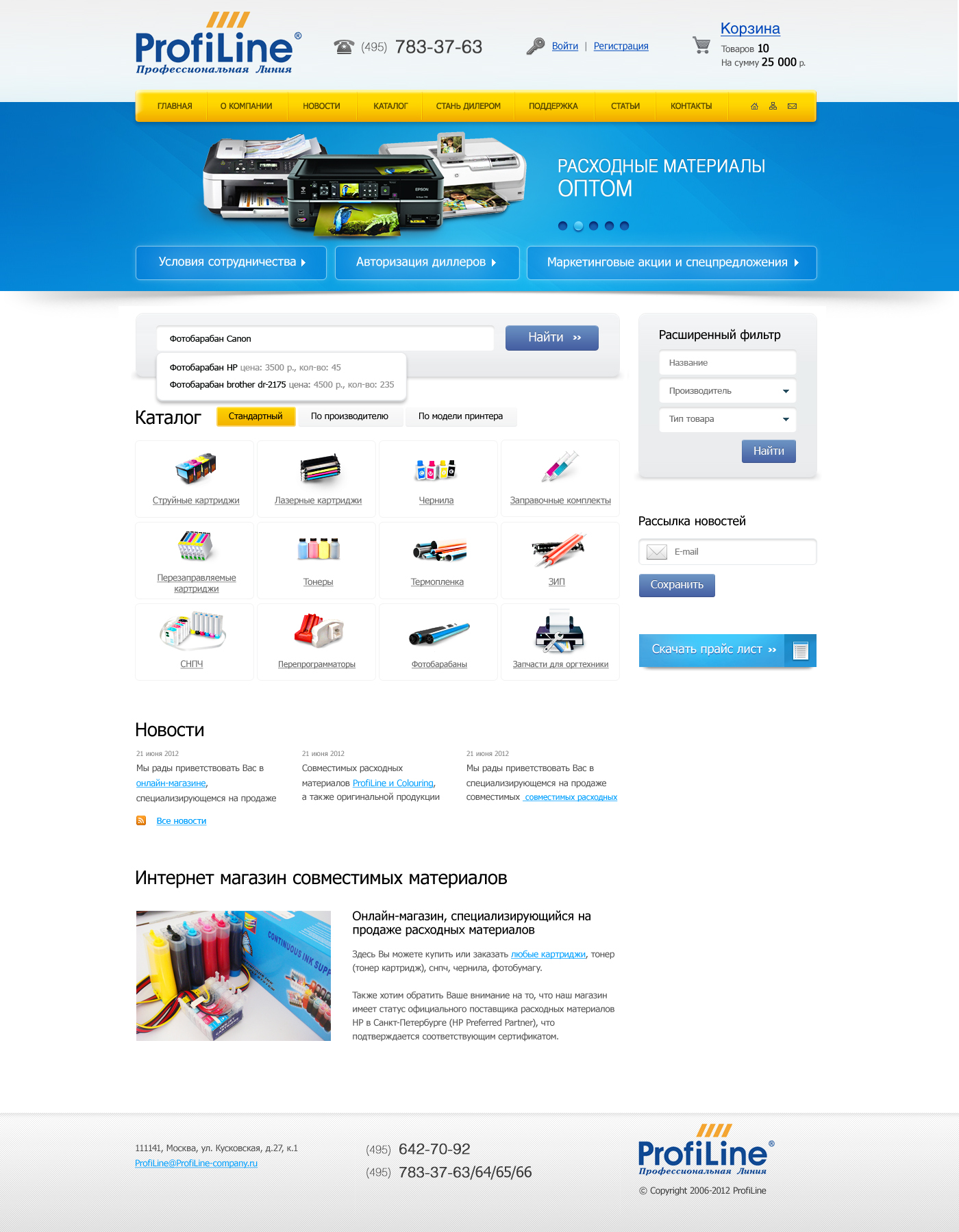 Интернет магазин расходных материалов