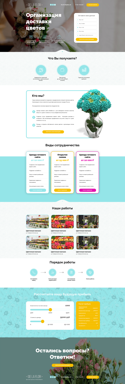 Landing Page. Франшиза цветочного бизнеса