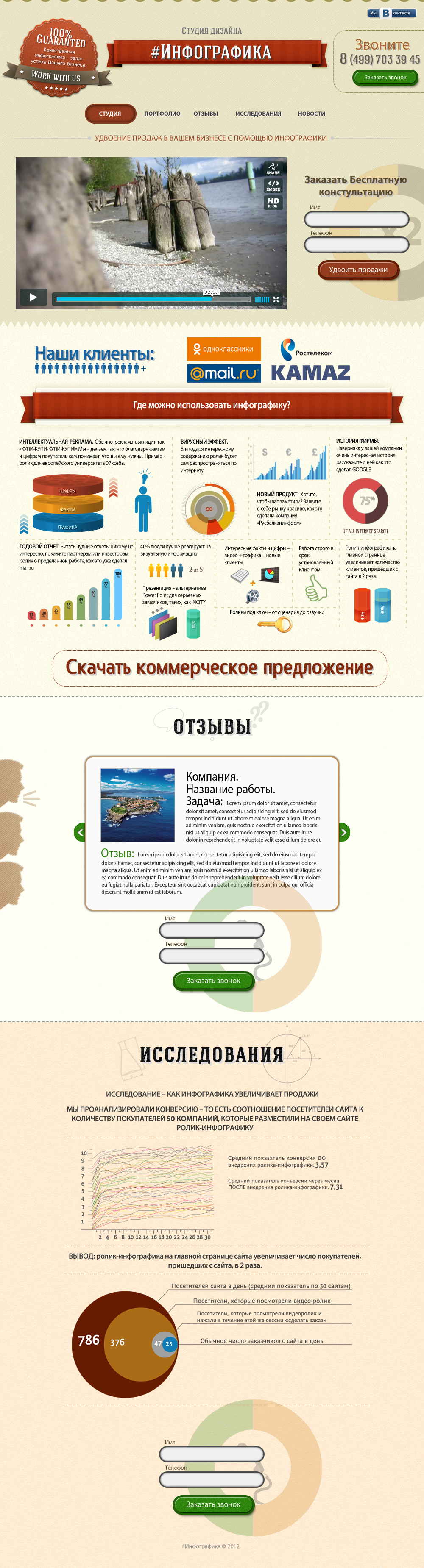 """Студия дизайна """"#Инфографика"""""""