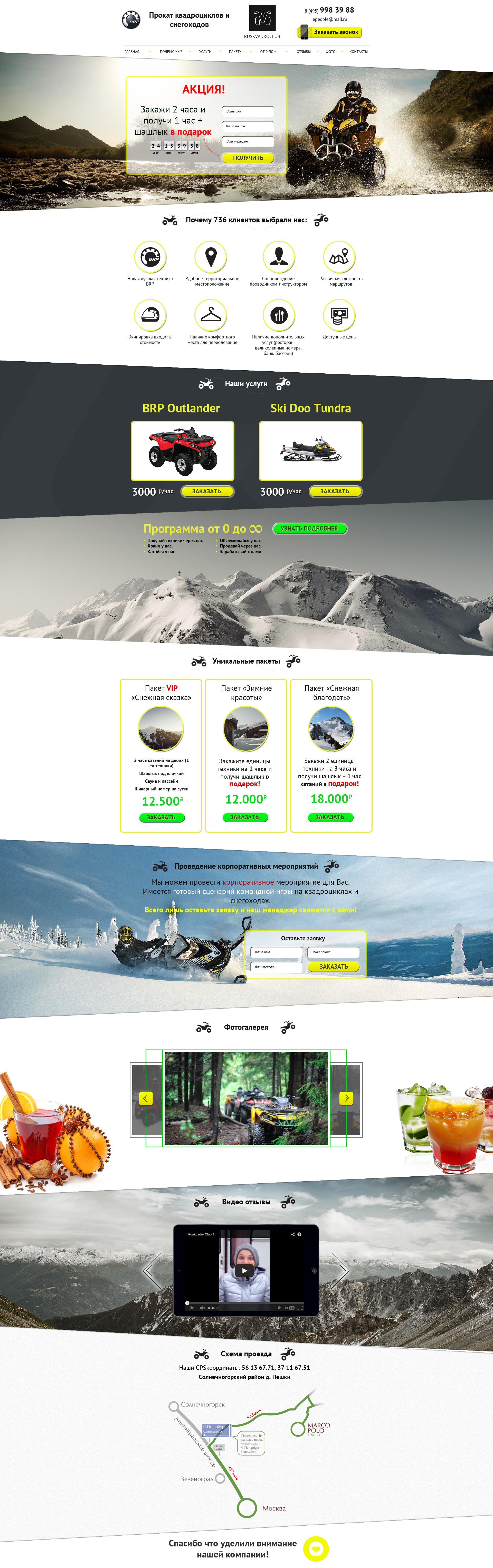 Landing page. Прокат квадроциклов
