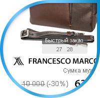 Francesco Marconi (каталог)