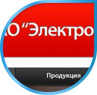 """ОАО """"Электрозавод"""""""