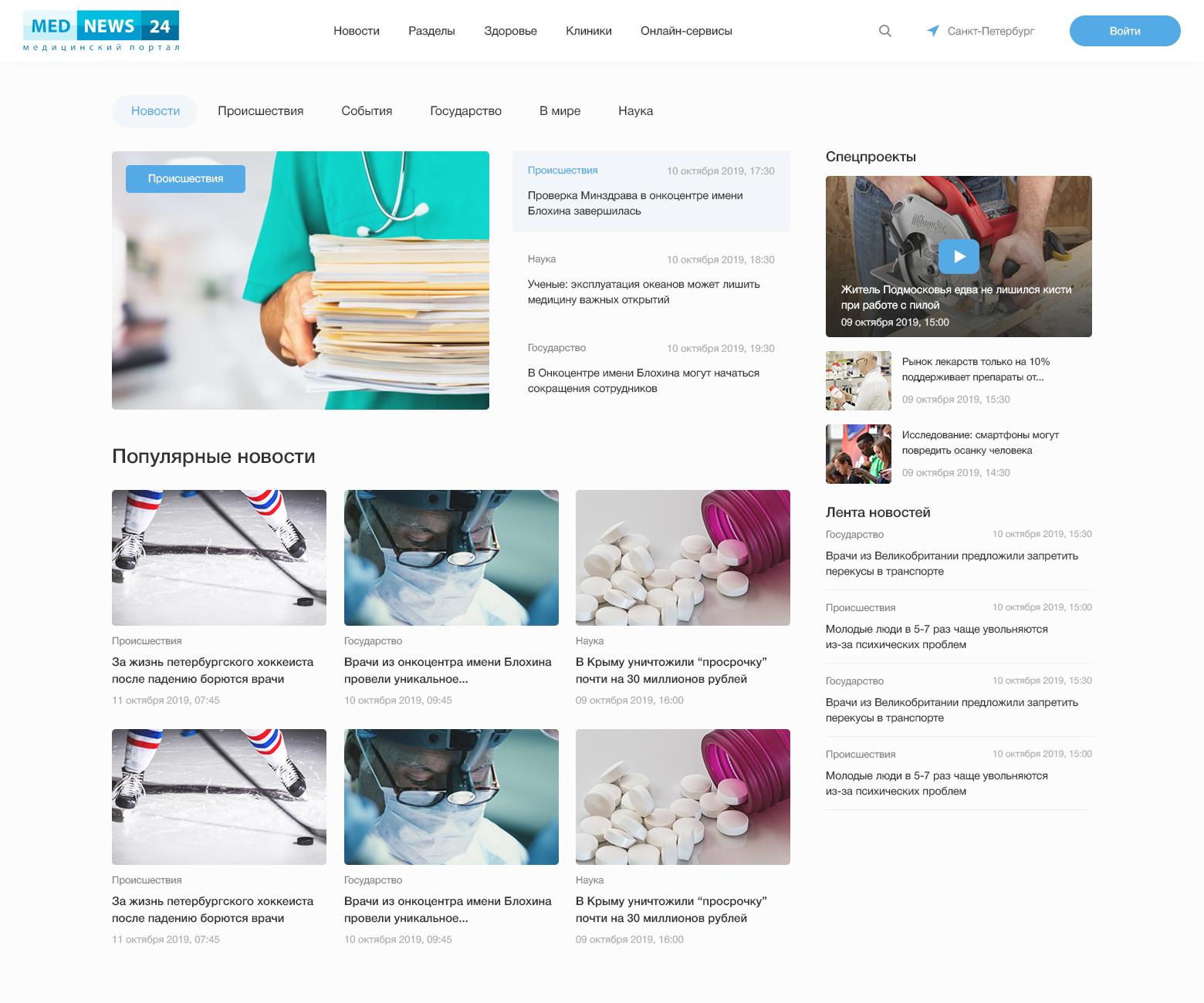 Редизайн главной страницы портала mednews24.ru фото f_1475da0b5cccb715.jpg