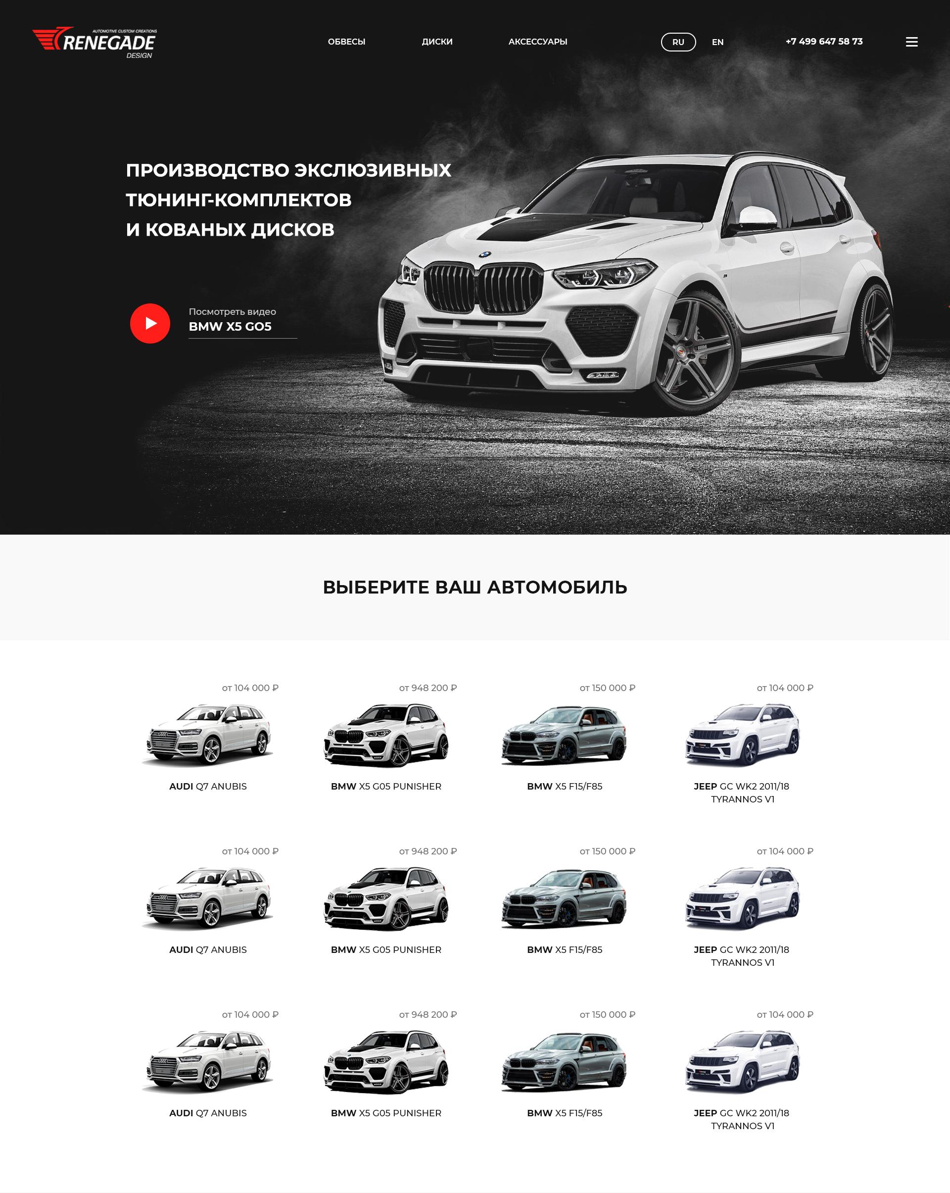Разработка дизайна сайта «Renegade Design» фото f_6725d5571ebc6007.jpg