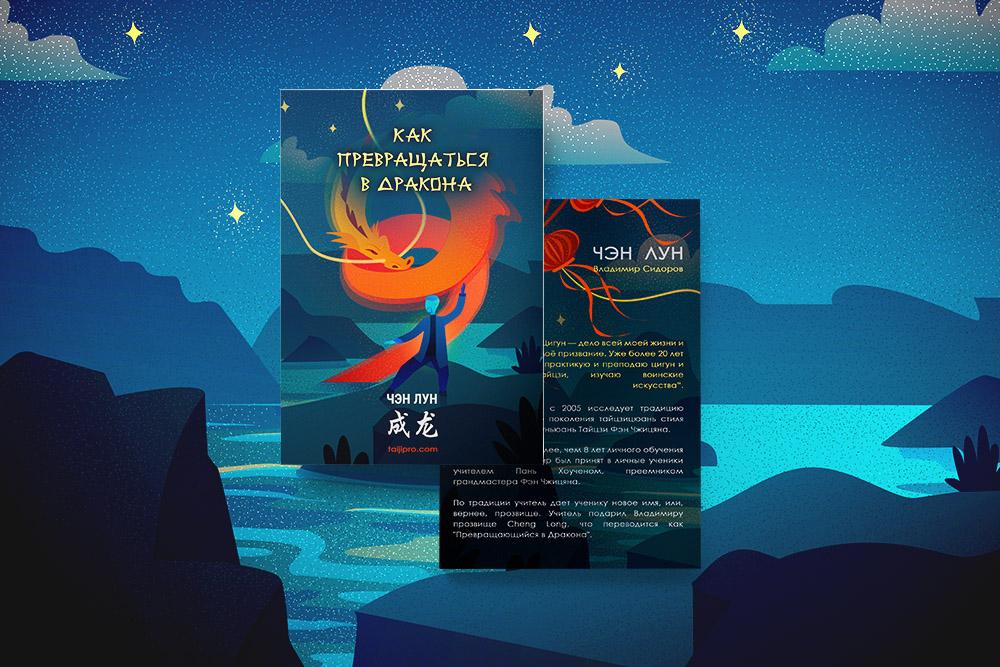 Обложка для книги фото f_0725f5f1f16bde28.jpg