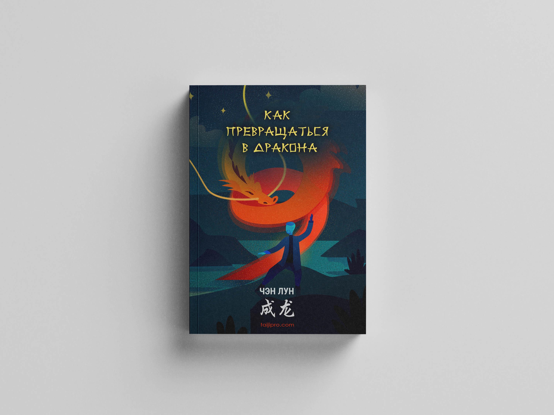 Обложка для книги фото f_4645f5f1ef795a7a.jpg