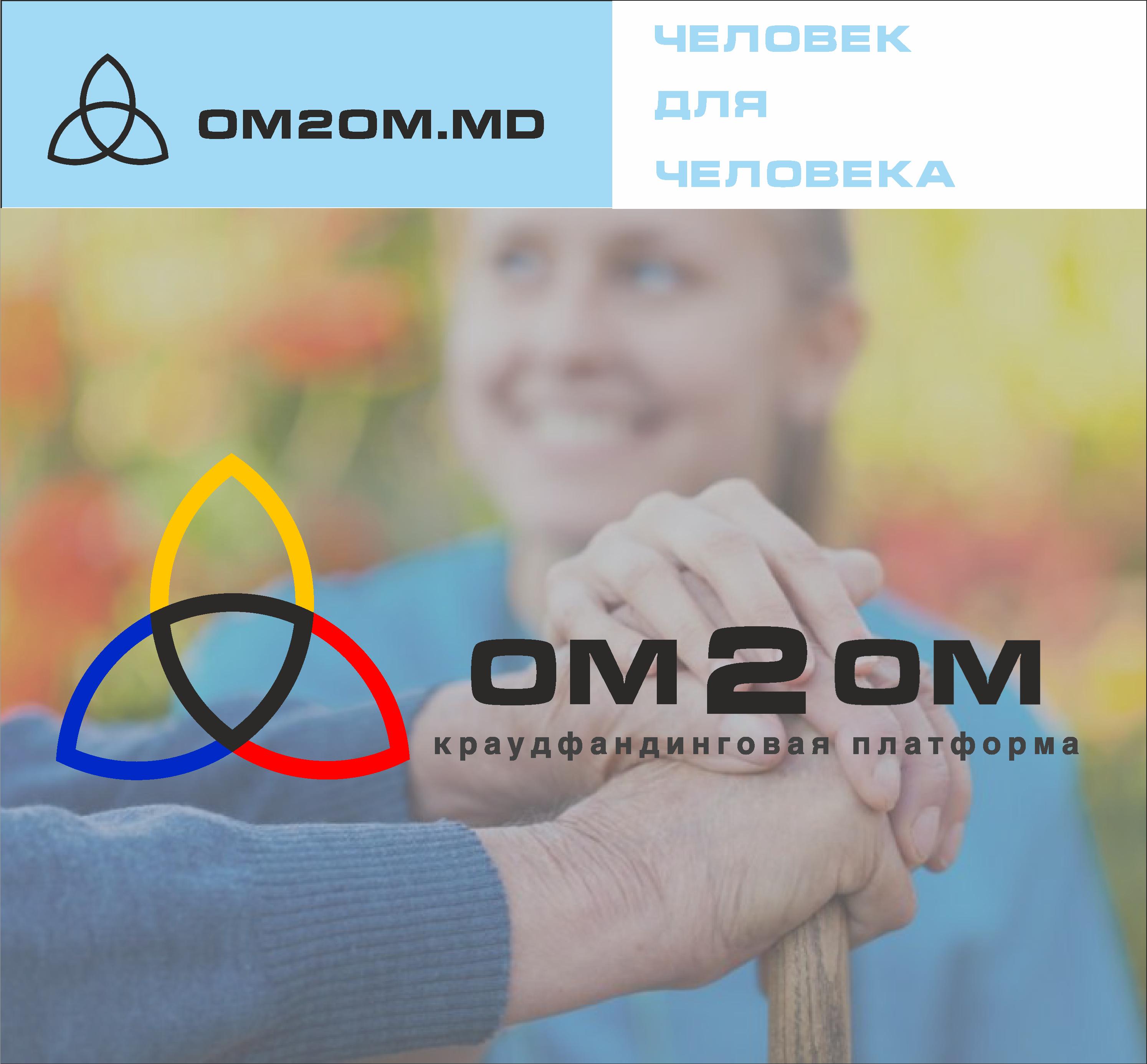 Разработка логотипа для краудфандинговой платформы om2om.md фото f_0435f5878147261d.png