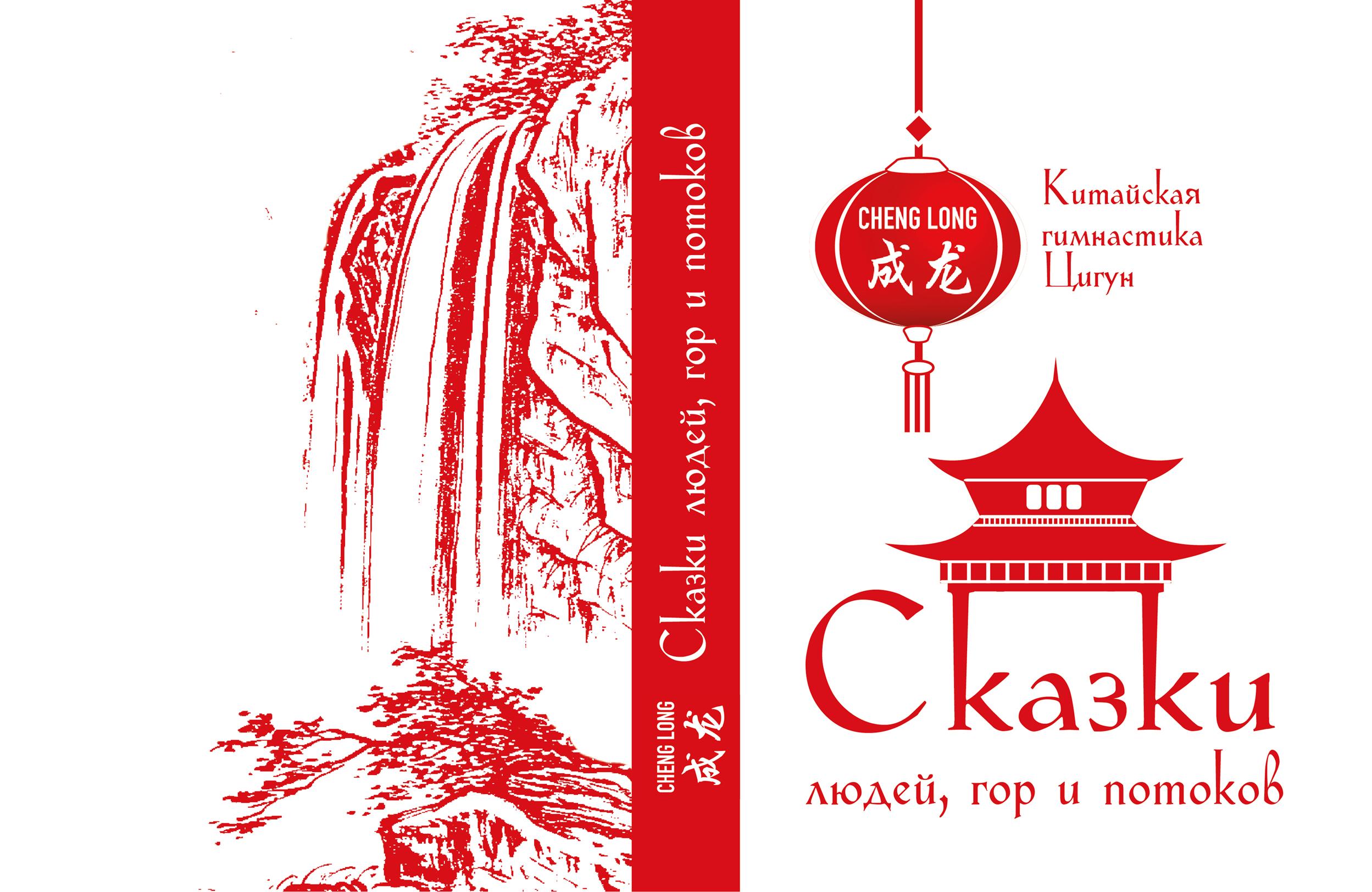 Обложка для книги фото f_4215ece41b9abff1.jpg