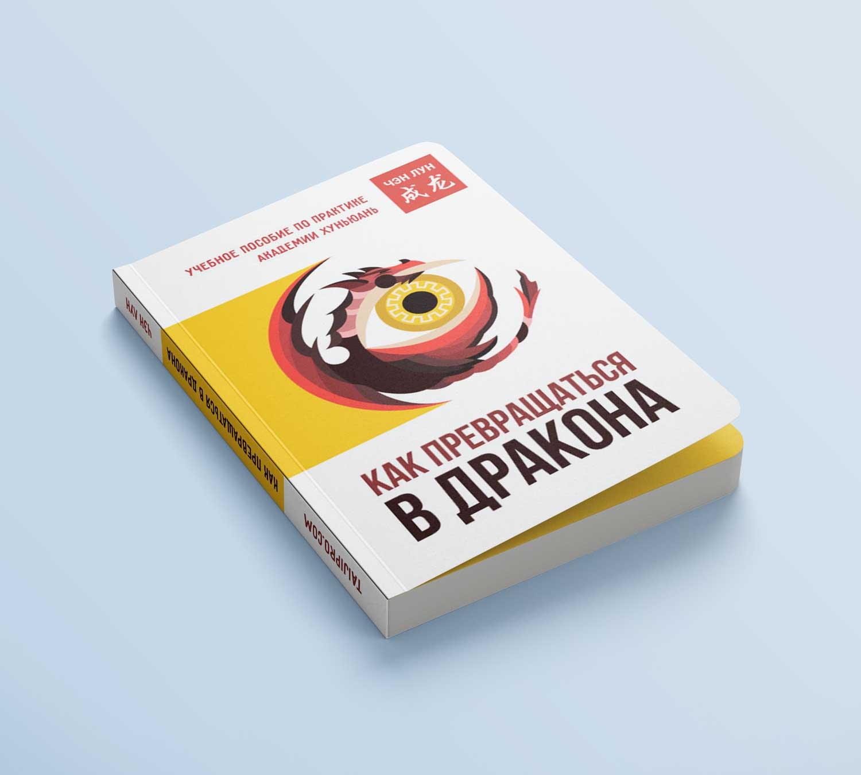 Обложка для книги фото f_0705f4a83604efe0.jpg