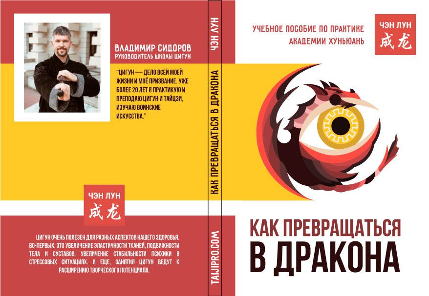 Обложка для книги фото f_3915f4a835c85ed5.jpg