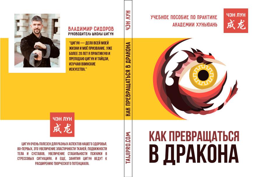 Обложка для книги фото f_5625f4a83596e7c7.jpg