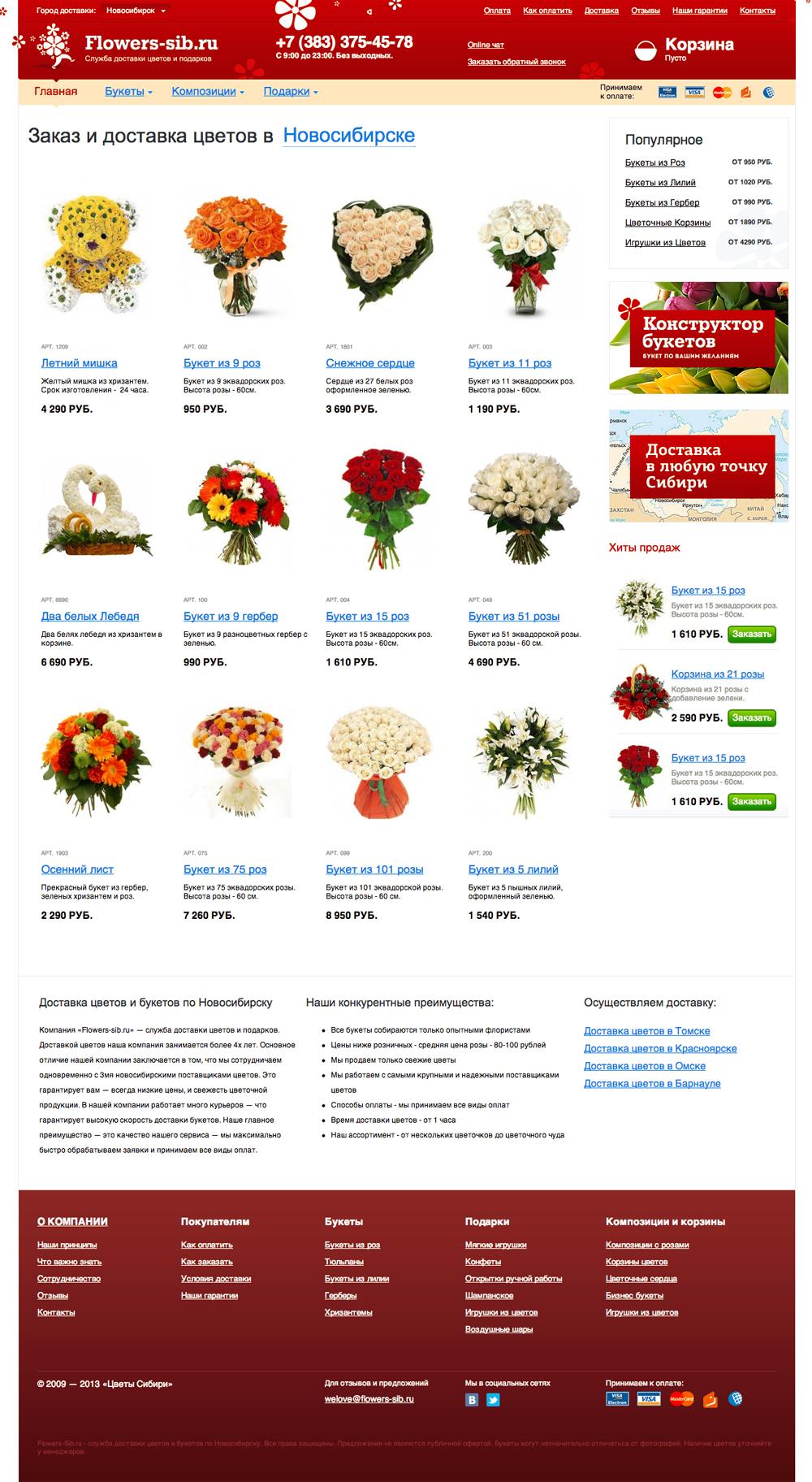 Интернет-магазин flowers-sib.ru