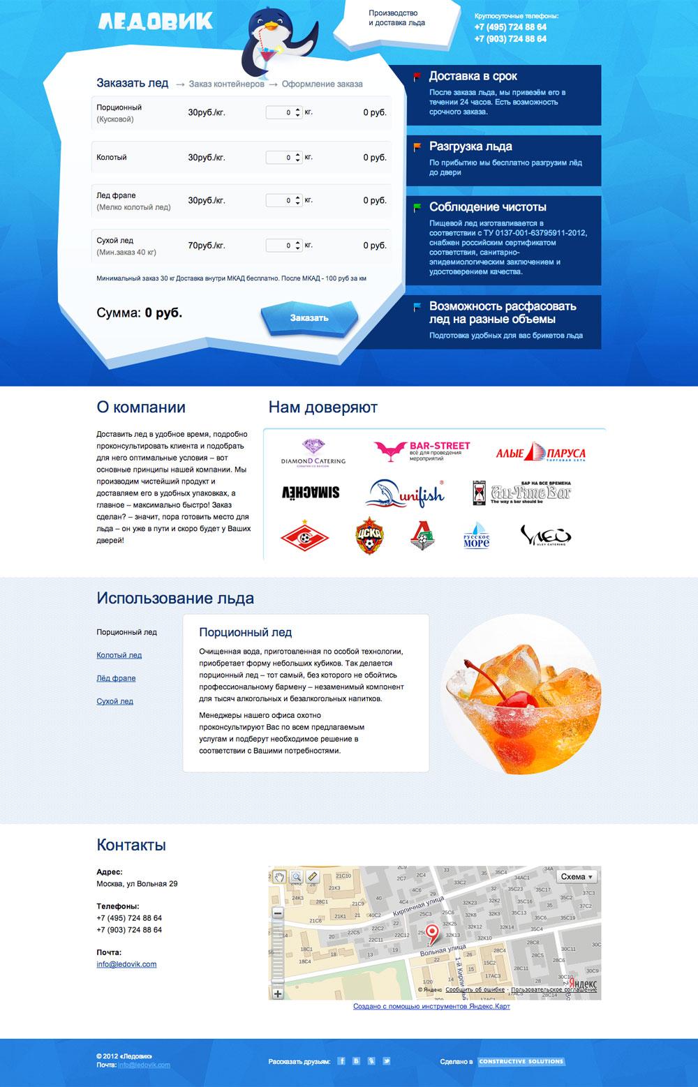Сайт по продаже льда