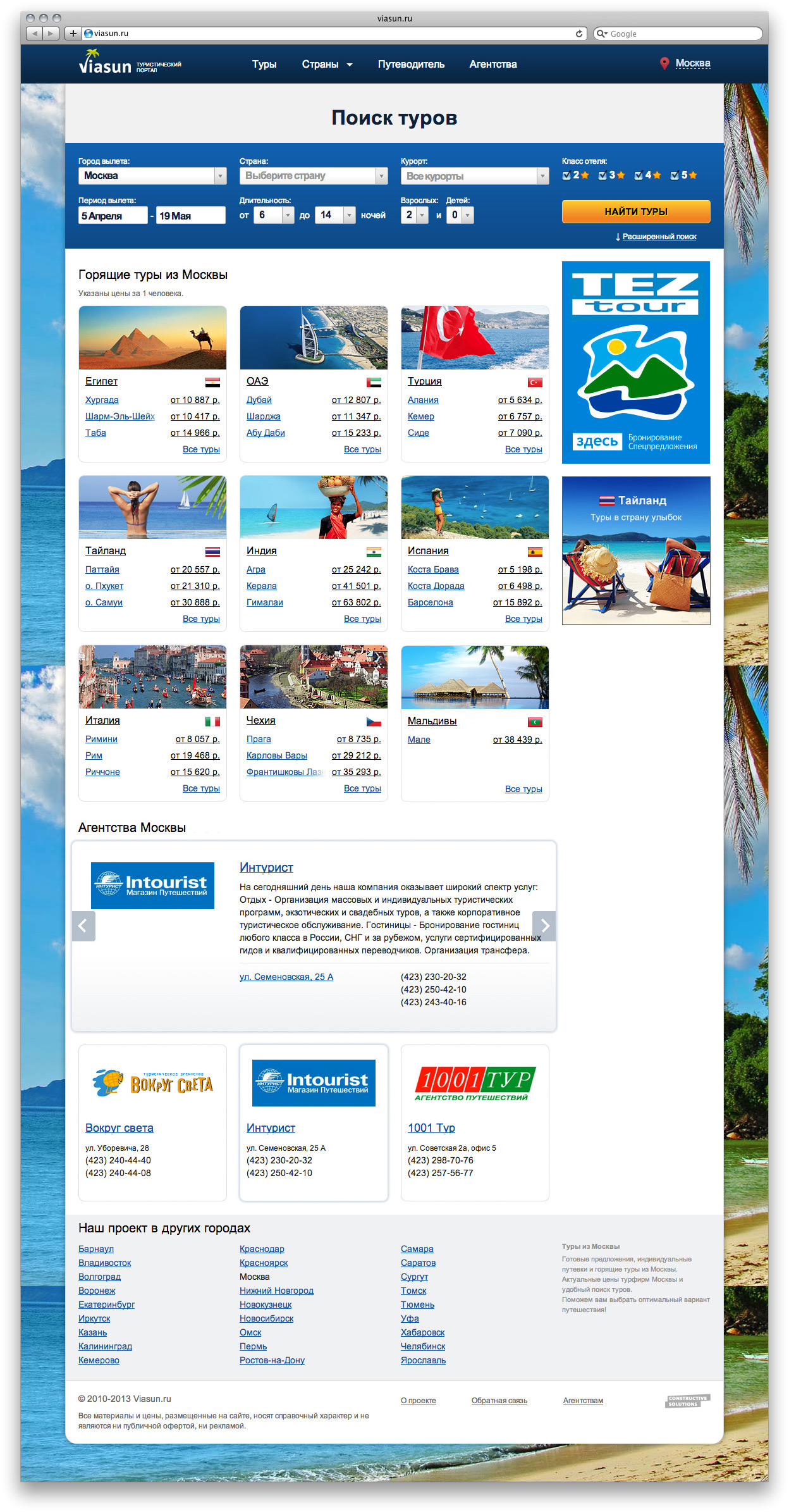 Туристический портал Viasun.ru