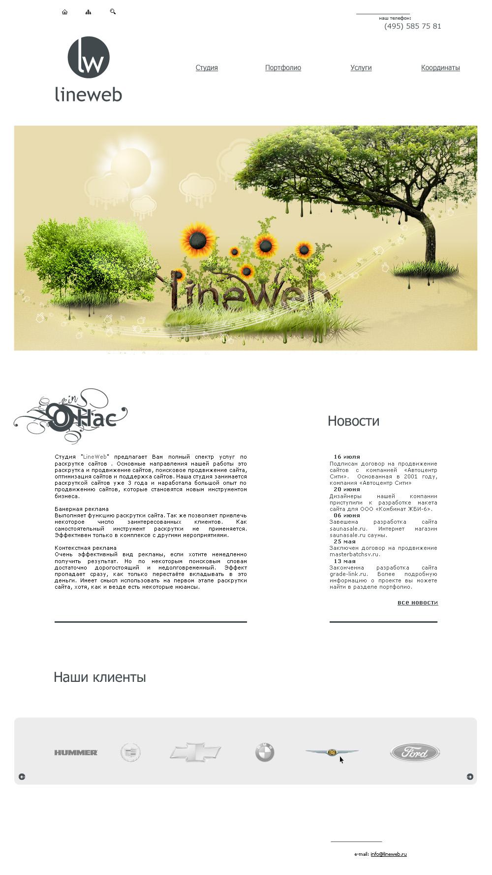 Дизайн сайта для студии Lineweb