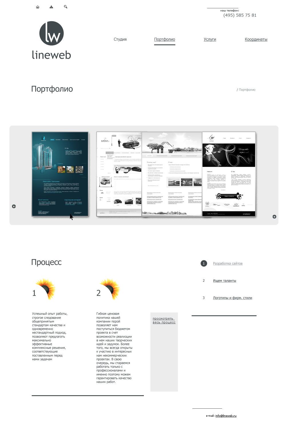 Дизайн сайта для студии Lineweb стр2