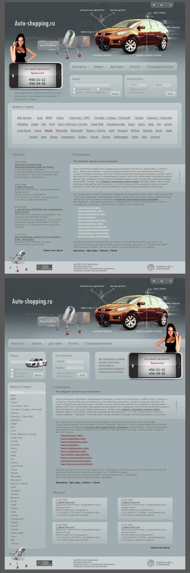 auto-shoping