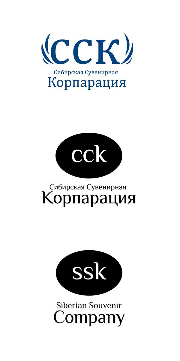 Сибирская сувенирная корпорация