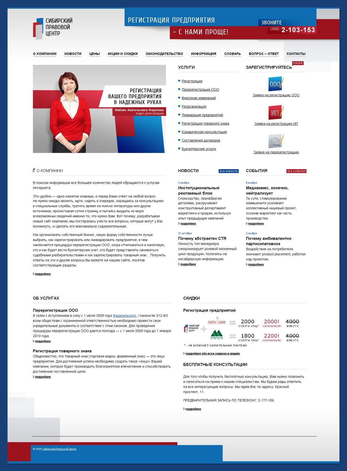 Сибирский правовой центр
