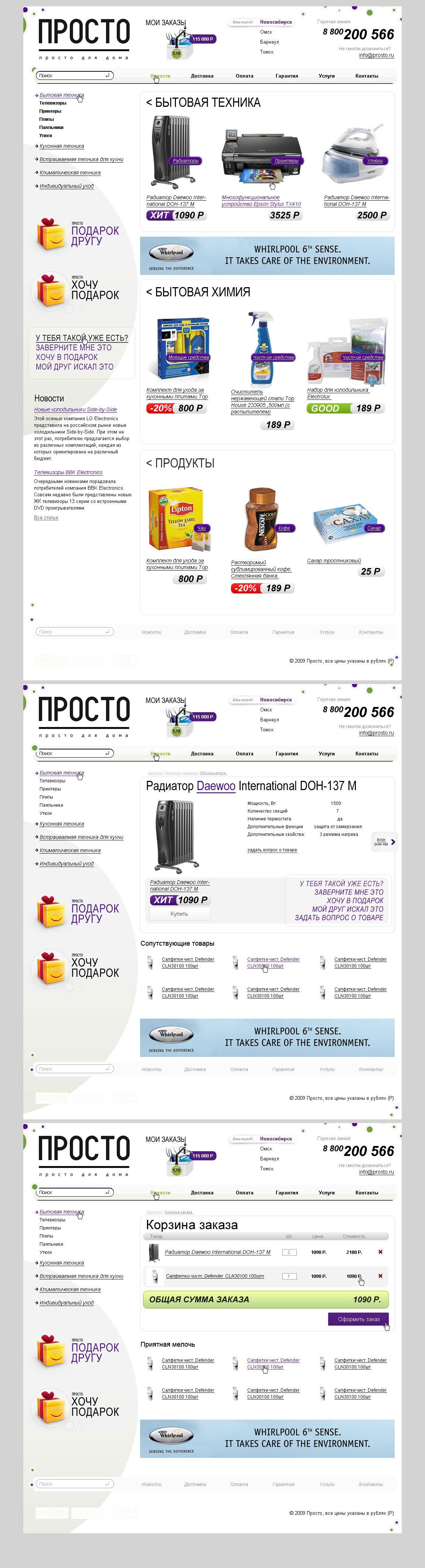 """интернет-магазин """"Просто"""""""