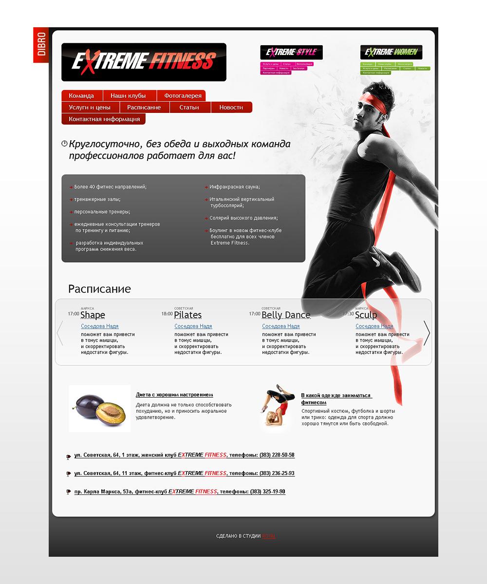 Редизайн сайта Extreme Fitness