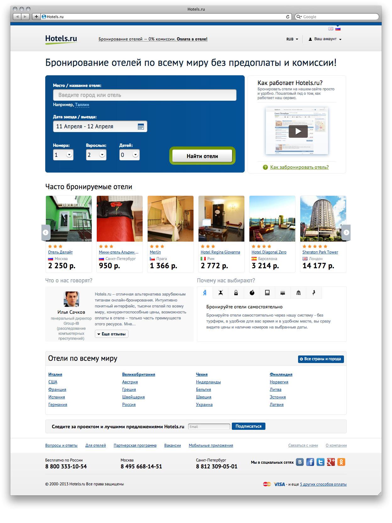 Бронирование гостиниц Hotels.ru