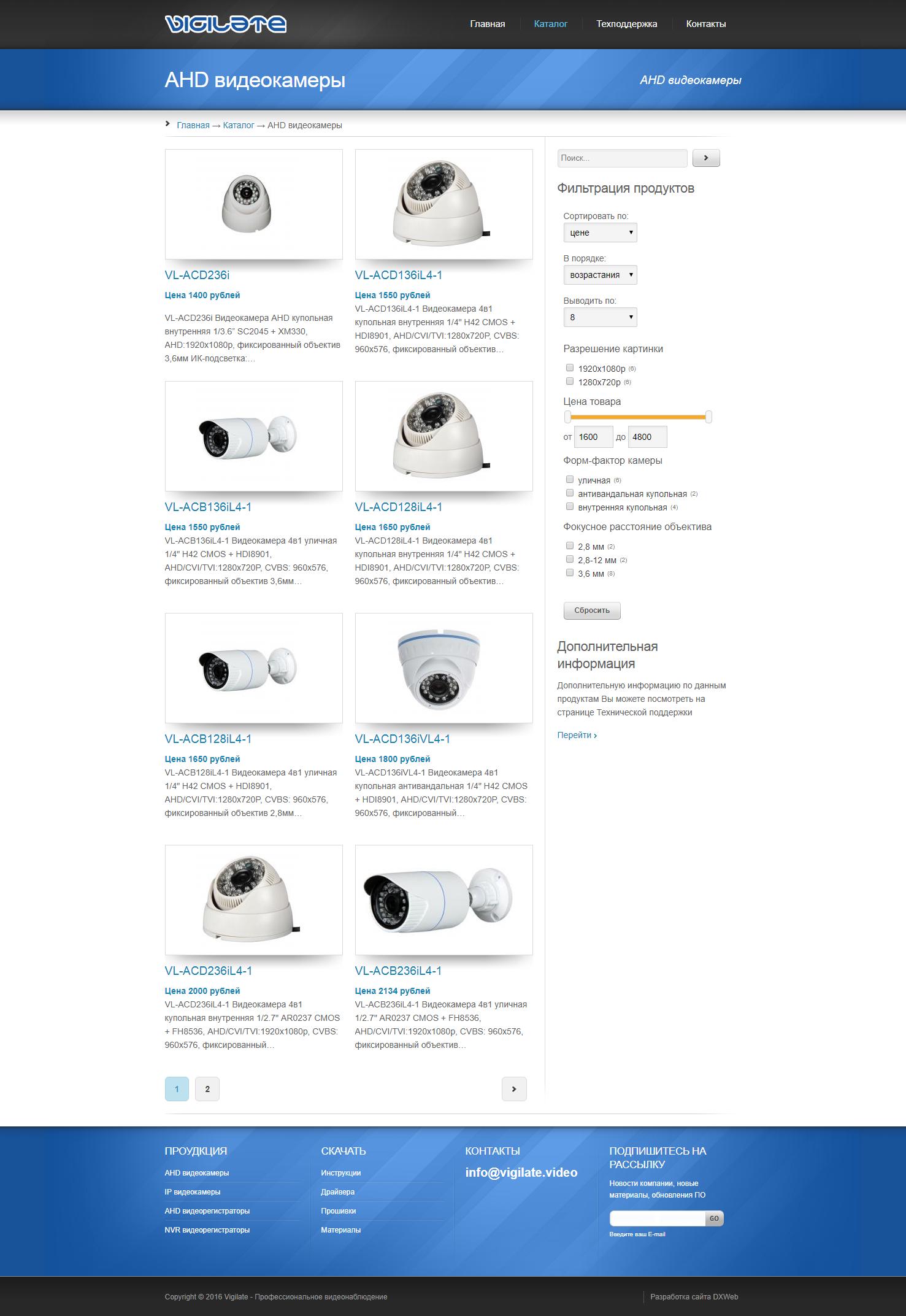 Vigilate - оборудование для видеонаблюдения
