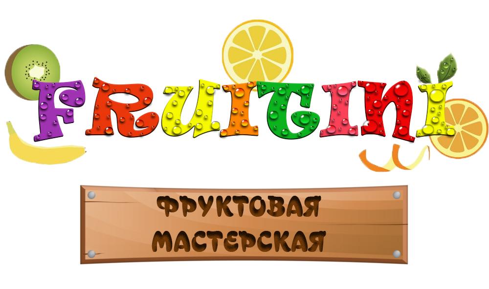 """ЛОГОТИП ФРУКТОВОЙ МАСТЕРСКОЙ """"FRUITINI"""" (продлен конкурс) фото f_7045550763346b99.jpg"""