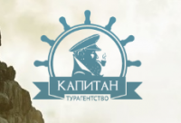 ООО Туристическое агенство «Капитан»
