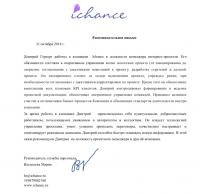 Рекомендательное письмо от крупного рекламного агентства Ichance