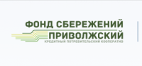 КПК «Приволжский фонд сбережений»