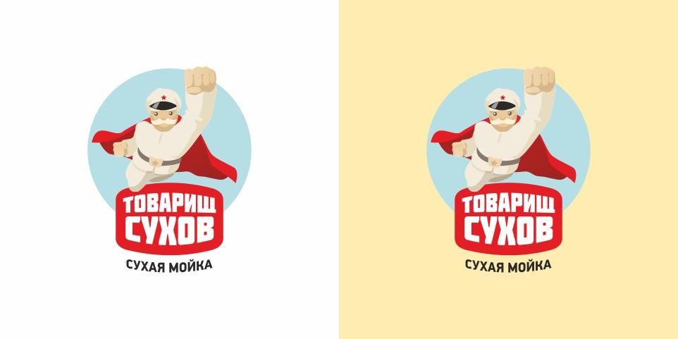"""Разработка логотипа для сухой мойки """"Товарищ Сухов"""" фото f_15354034f15d41f5.jpg"""