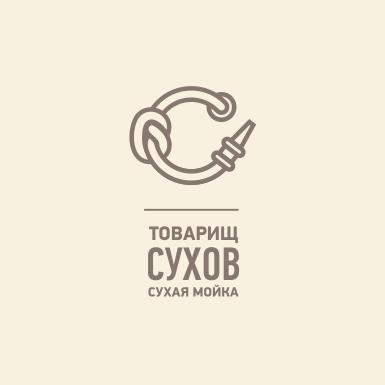 """Разработка логотипа для сухой мойки """"Товарищ Сухов"""" фото f_6405402d76e37c33.jpg"""