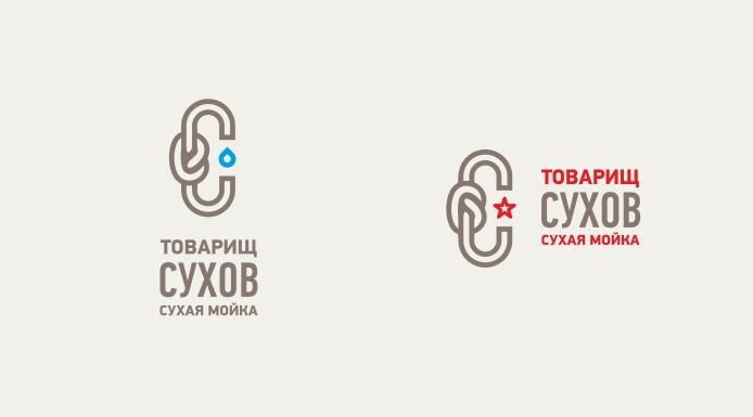 """Разработка логотипа для сухой мойки """"Товарищ Сухов"""" фото f_6555402d77d2aa5f.jpg"""