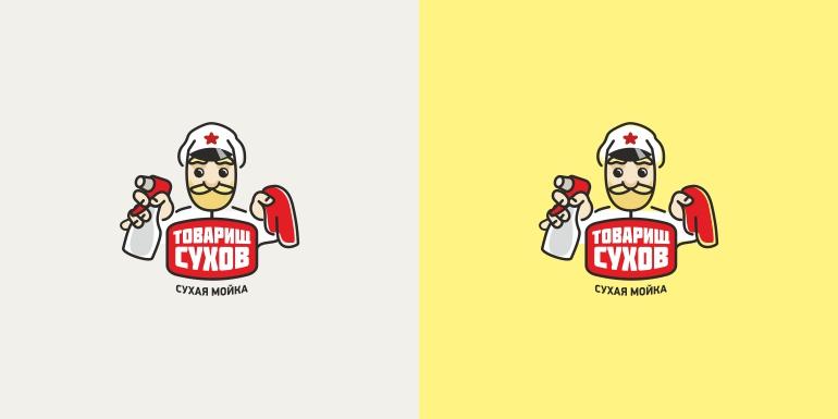 "Разработка логотипа для сухой мойки ""Товарищ Сухов"" фото f_8305402d776578f5.jpg"