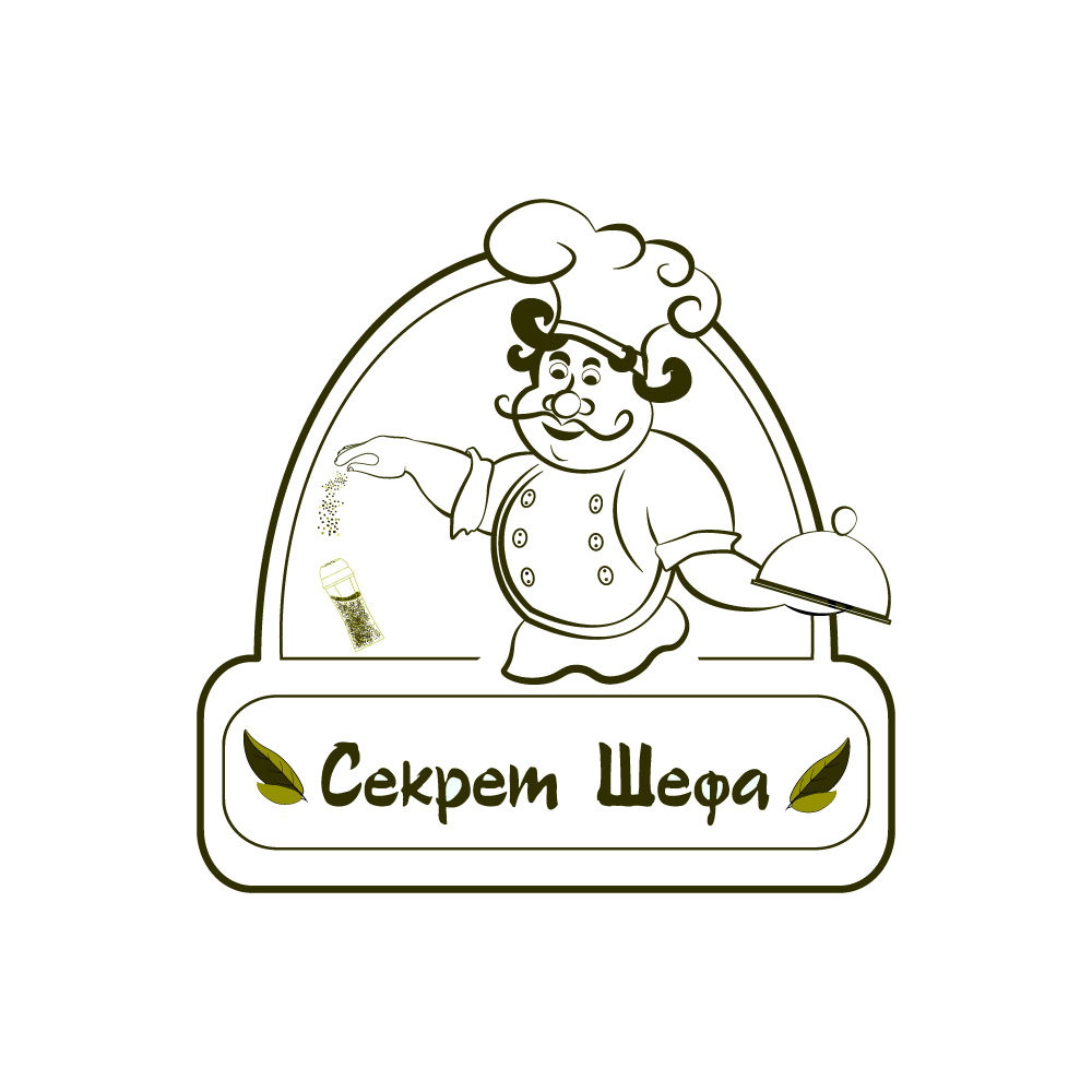 Логотип для марки специй и приправ Секрет Шефа фото f_1075f3e79664de1b.jpg