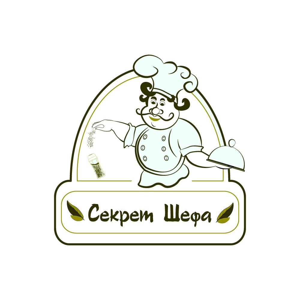 Логотип для марки специй и приправ Секрет Шефа фото f_7205f3e77f75bf81.jpg