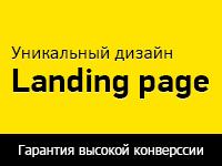 Продающий дизайн лендинга (landing page). Любой стиль и уровень сложности!...