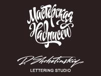 Рукописный логотип / леттеринг / лого / logo / lettering