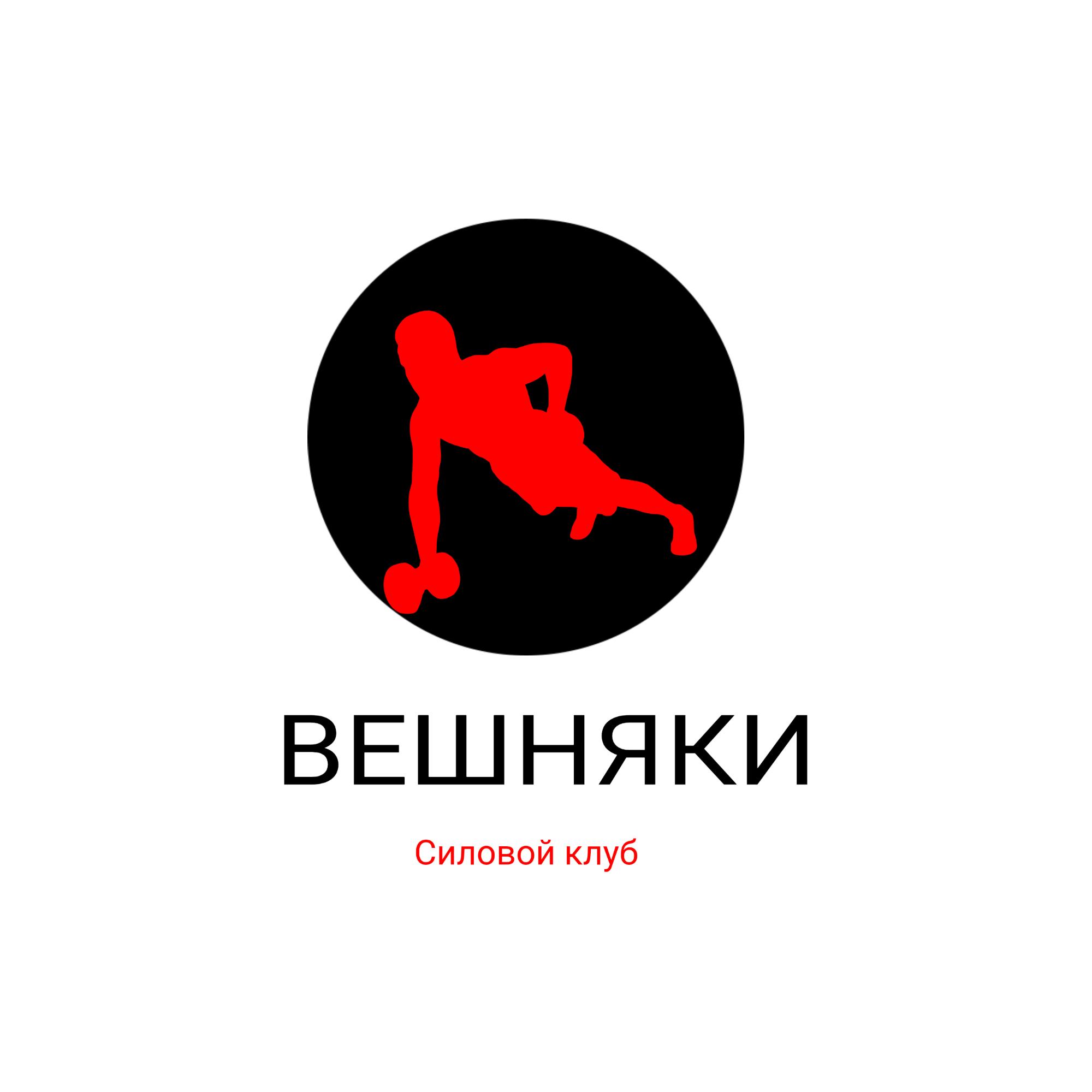 Адаптация (разработка) логотипа Силового клуба ВЕШНЯКИ в инт фото f_0795fb99aa4e4470.jpg