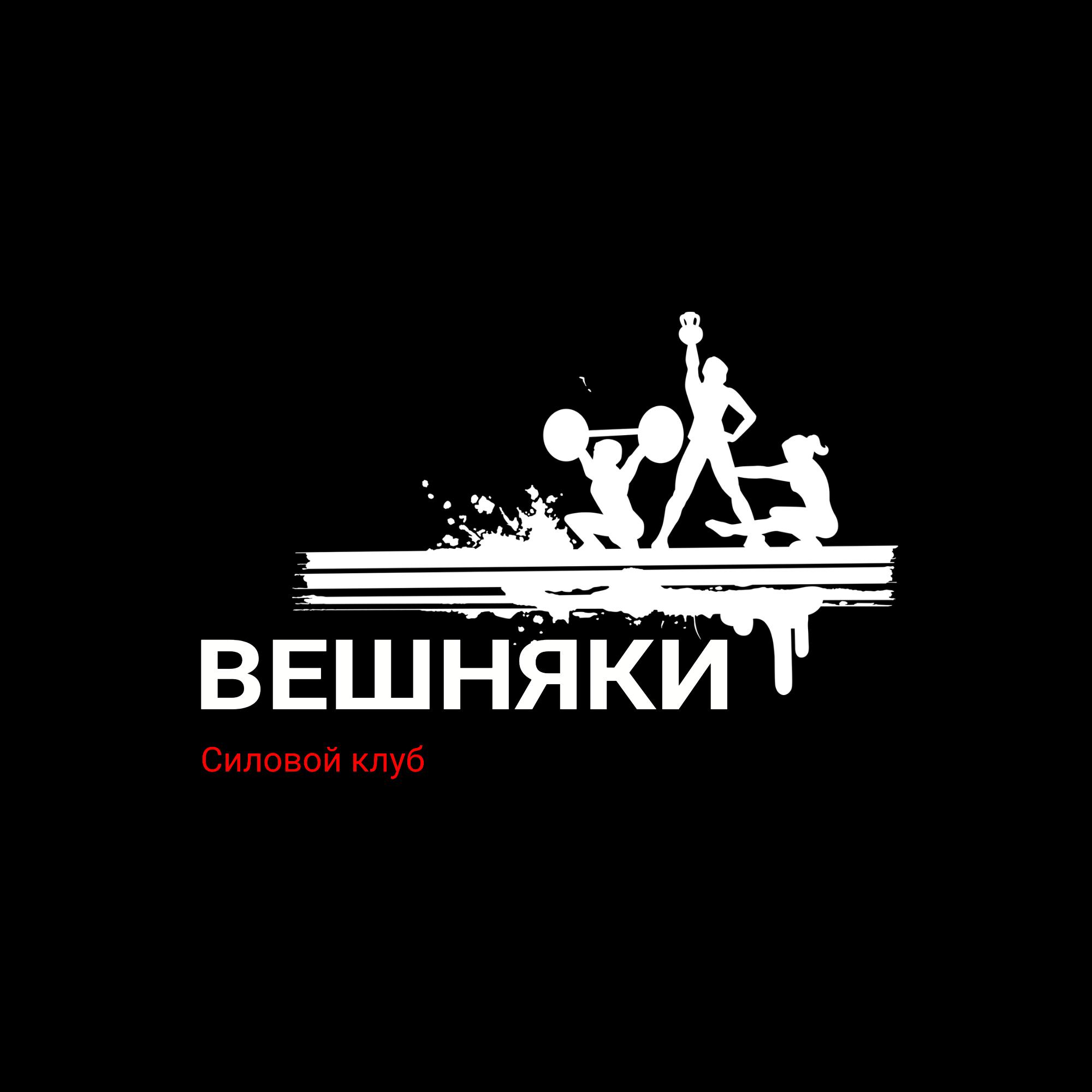 Адаптация (разработка) логотипа Силового клуба ВЕШНЯКИ в инт фото f_1615fb99bec290b7.jpg