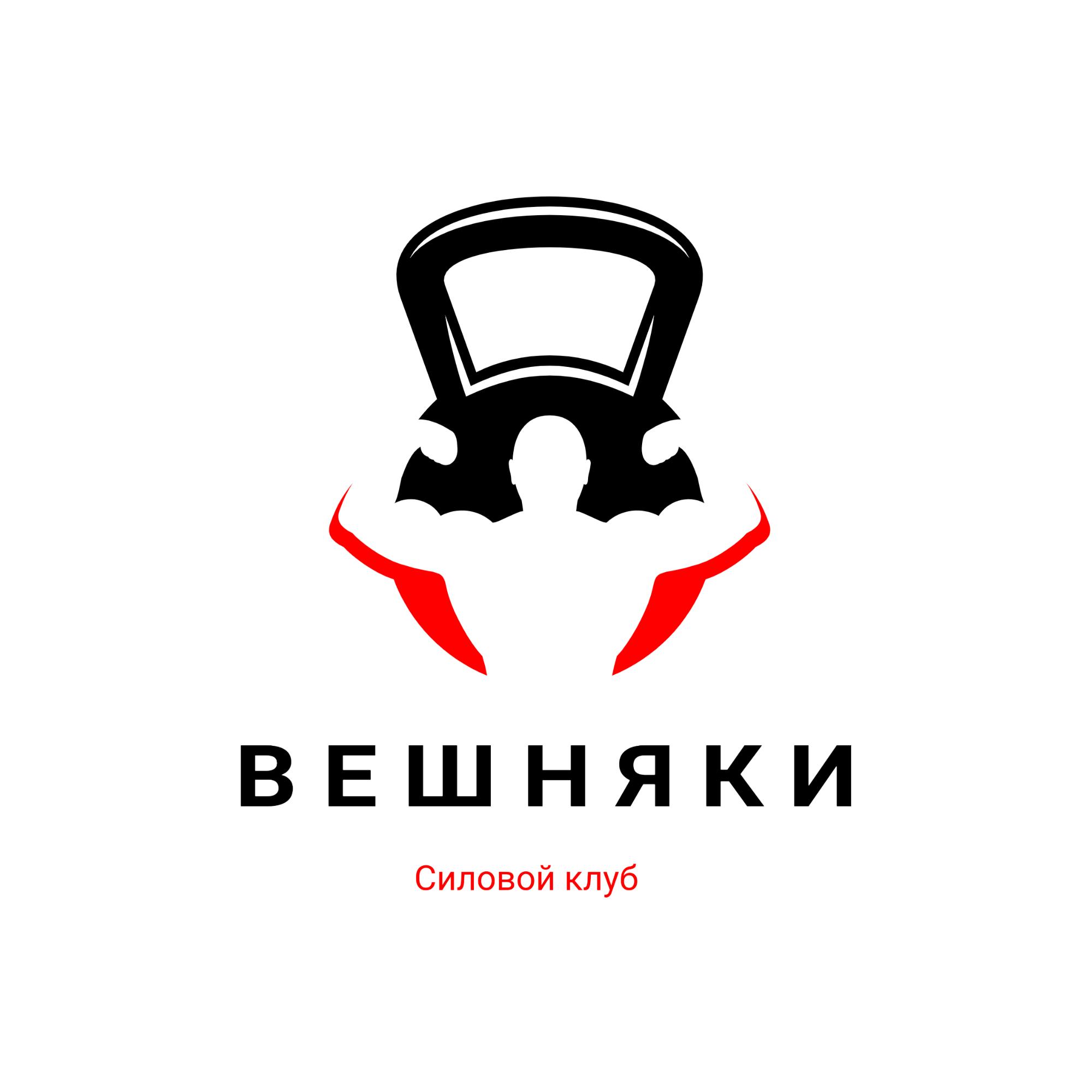Адаптация (разработка) логотипа Силового клуба ВЕШНЯКИ в инт фото f_3575fb99944a8461.jpg