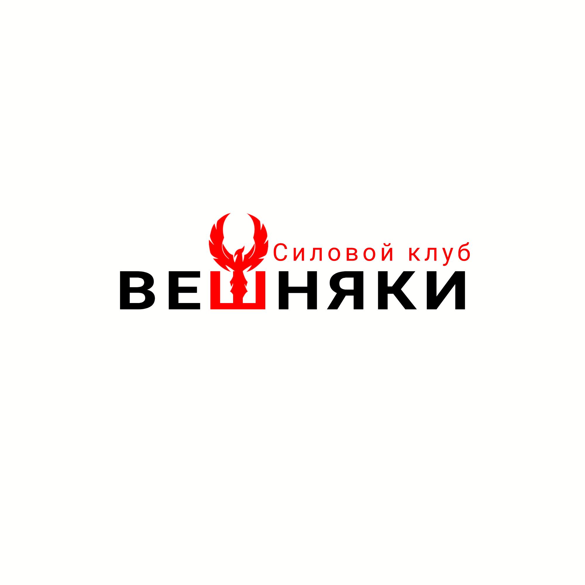 Адаптация (разработка) логотипа Силового клуба ВЕШНЯКИ в инт фото f_4875fbcfd7004602.jpg