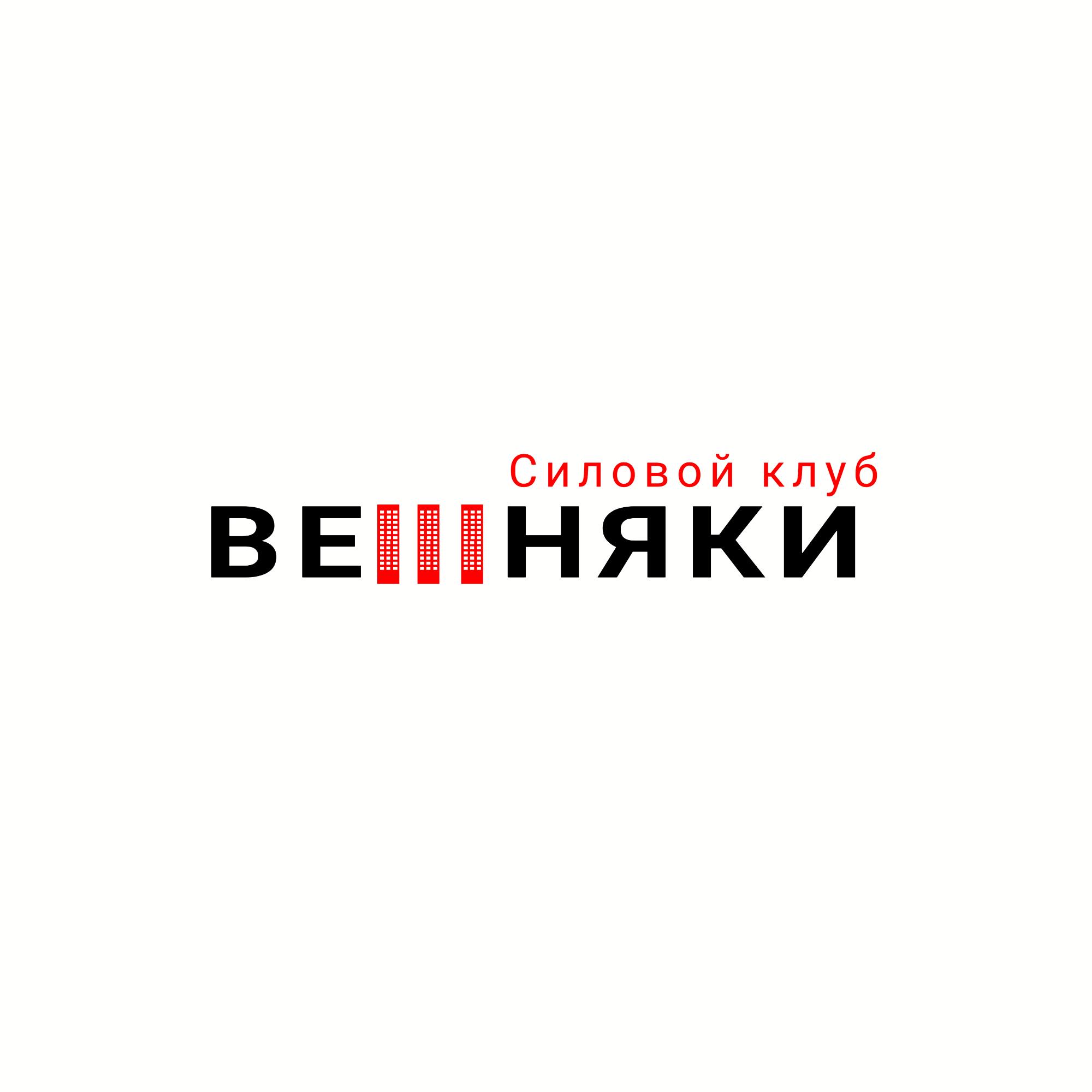 Адаптация (разработка) логотипа Силового клуба ВЕШНЯКИ в инт фото f_7045fbcfd8199e48.jpg