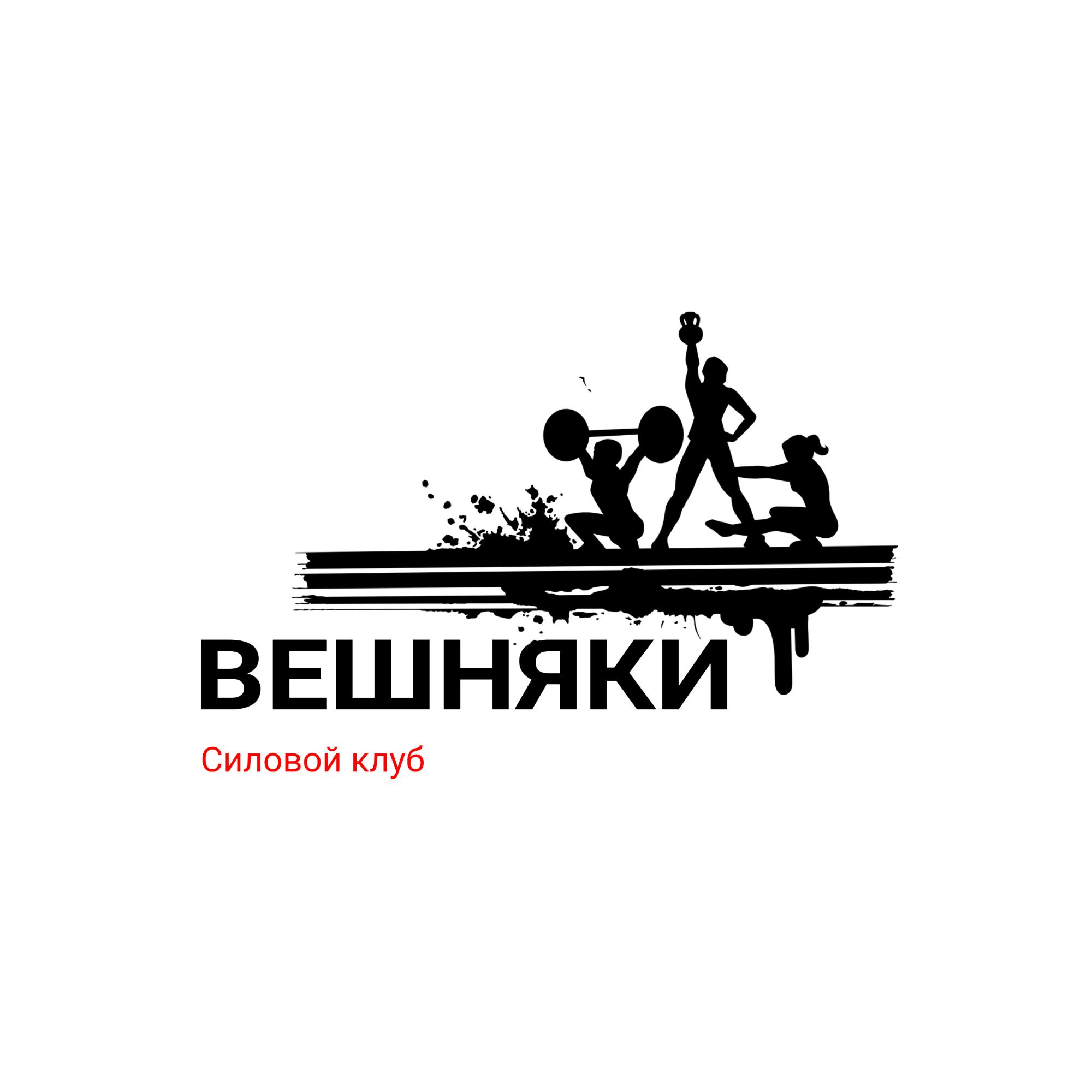 Адаптация (разработка) логотипа Силового клуба ВЕШНЯКИ в инт фото f_7195fb99be14544a.jpg