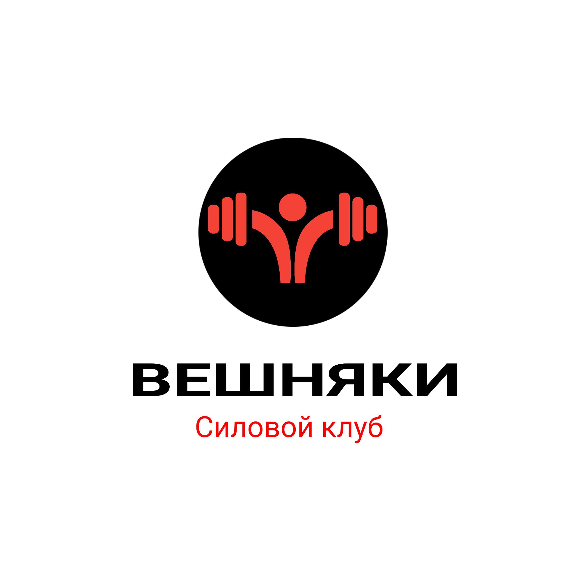 Адаптация (разработка) логотипа Силового клуба ВЕШНЯКИ в инт фото f_7355fb92bada4392.jpg