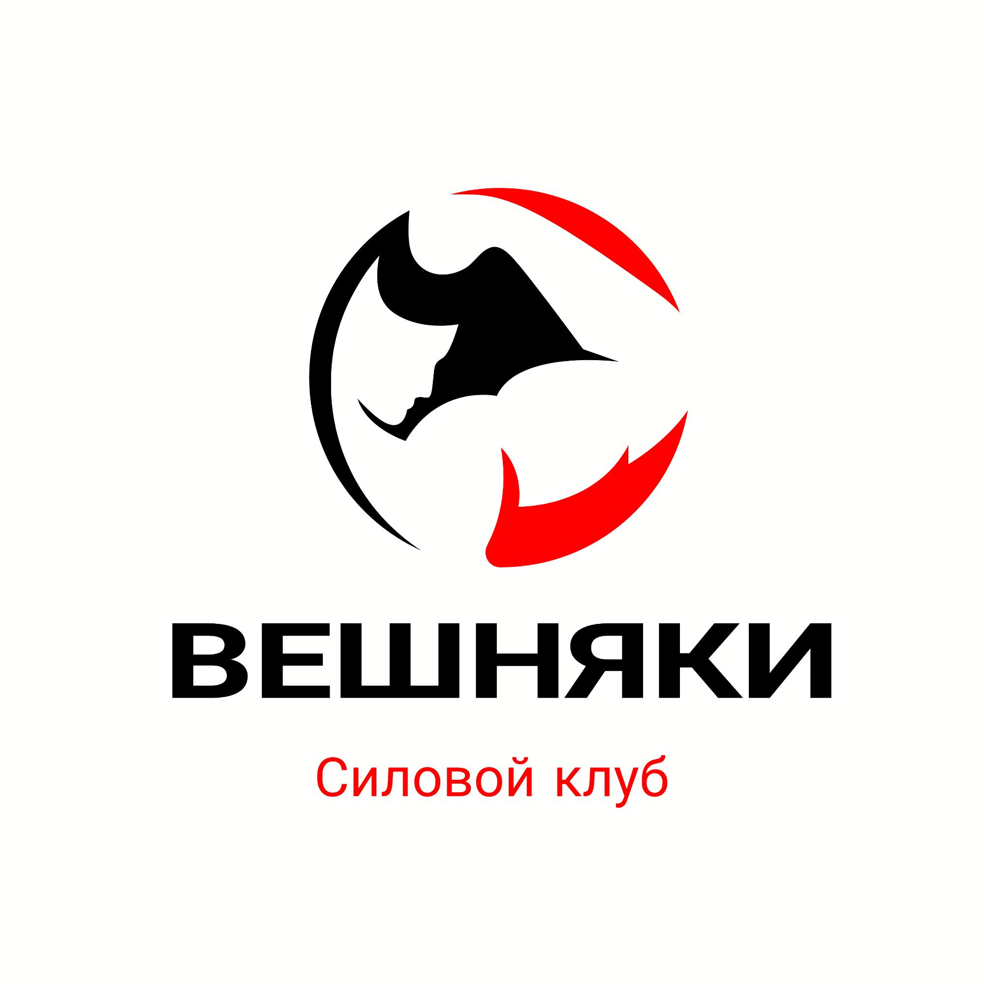 Адаптация (разработка) логотипа Силового клуба ВЕШНЯКИ в инт фото f_9655fb92b21aca83.jpg