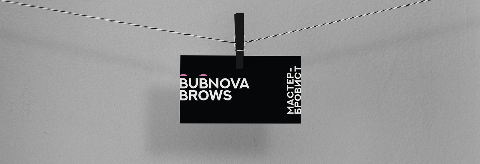 "Логотип для мастера бровиста ""BUBNOVA BROWS"""