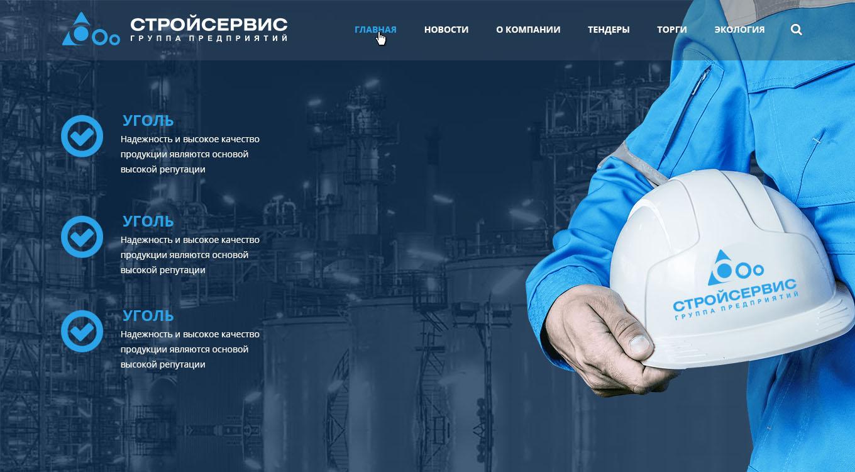 Разработка дизайна сайта угледобывающей компании фото f_4275a94748686e5a.jpg