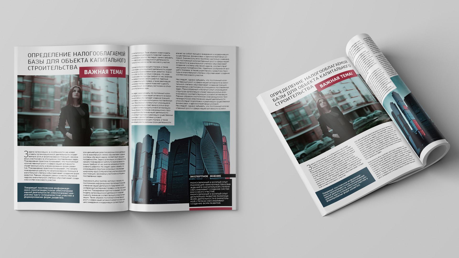 Разработка дизайна журнала фото f_9945874ae503c169.jpg